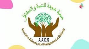 جمعية همسة لتنمية - قرية عبودة م.م عمر بن عبدالعزيز - YouTube